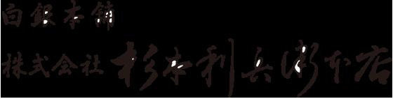 白銀本舗 株式会社 杉本利兵衛本店